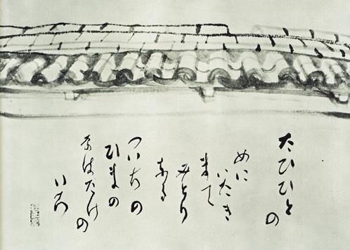 efa杉本健吉画・会津八一筆奈.jpg