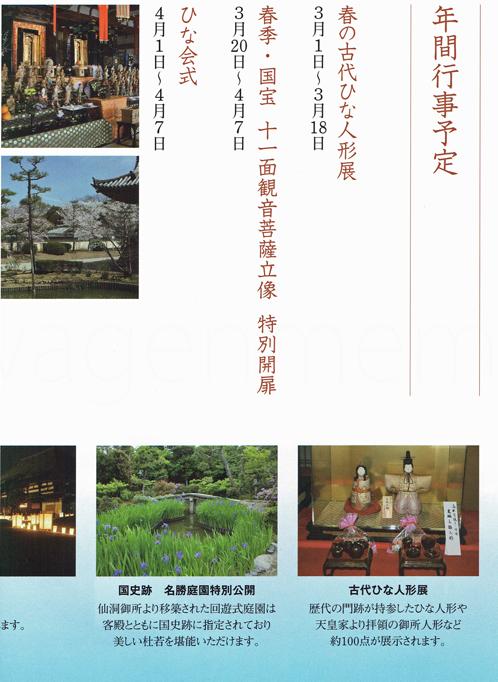ek古寺名刹法華寺門跡年間行.jpg