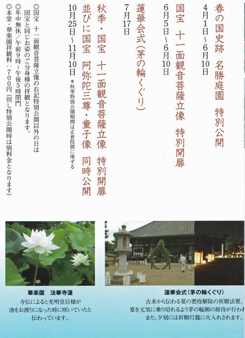 emほっけじ尼寺法華寺門跡年.jpg