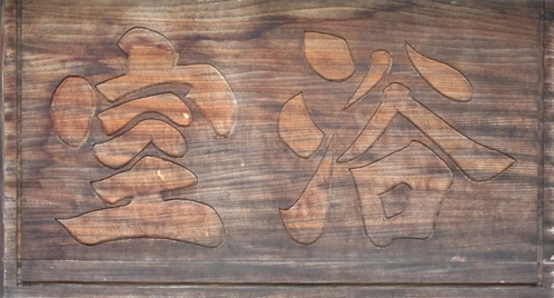 hからふろカラフロ浴室法華寺.jpg