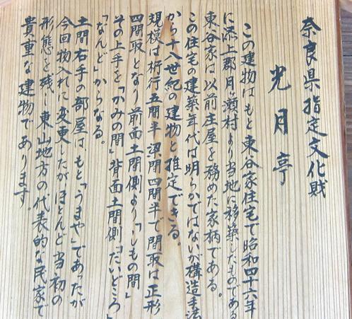 rほっけじ法華寺奈良市光月亭.jpg
