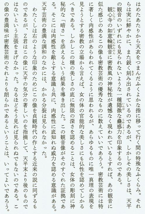 ex和辻哲郎古寺巡礼法華寺2.jpg