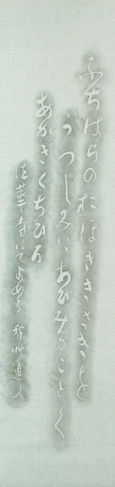 fb会津歌碑ふぢはらの拓影ほ.jpg