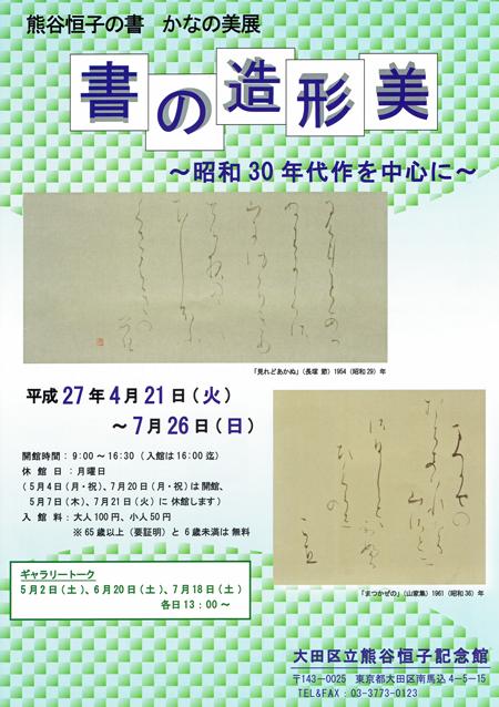 fl大田区立熊谷恒子記念館展.jpg