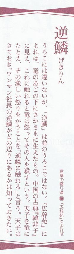 龍逆鱗ゲキリン竜韓非子天子.jpg