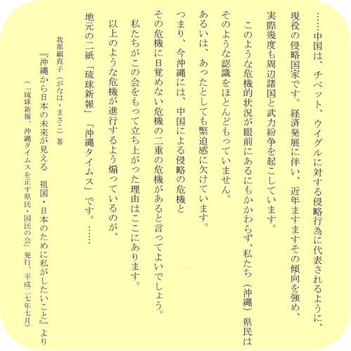我那覇真子沖縄日本未来見え.jpg