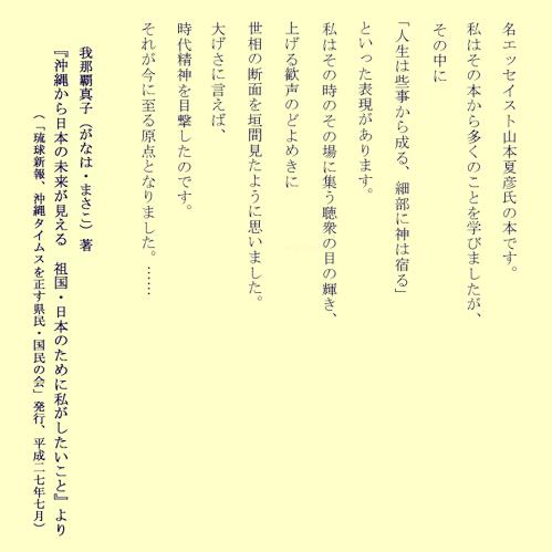 ガナハマサコ沖縄日本未来祖.jpg