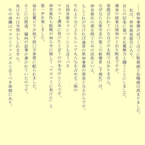 沖縄日本未来祖国日本私がし.jpg