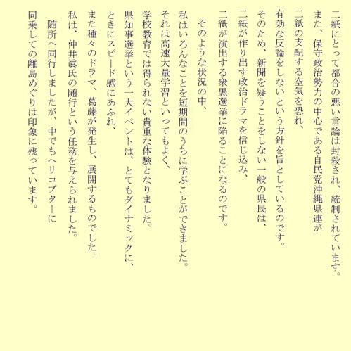 琉球新報沖縄タイムスを正す.jpg