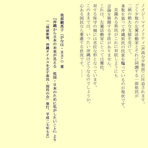 ほしゅうんどう我那覇真子様.jpg