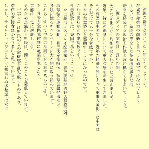 沖縄日本未来そこく祖国日本.jpg