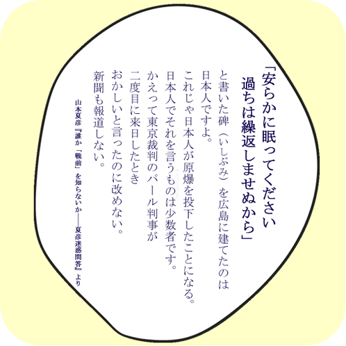 原爆死没者慰霊碑広島平和都.jpg