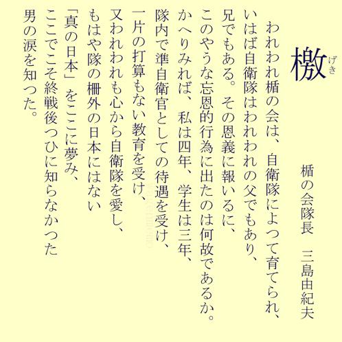 三島由紀夫1檄文みしまゆきお.jpg