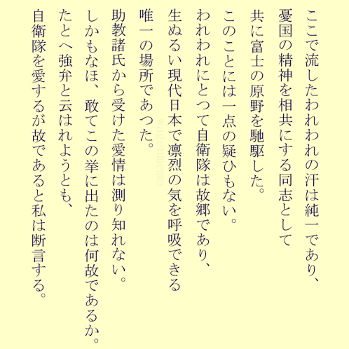 三島由紀夫2檄文みしまゆきお.jpg