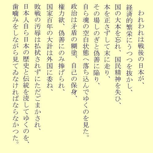 三島由紀夫3檄文みしまゆきお.jpg