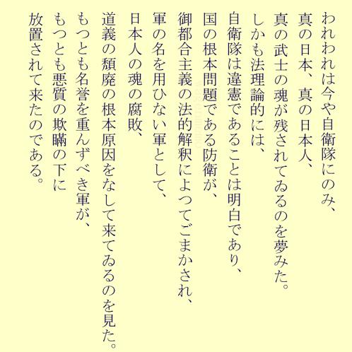 三島由紀夫4檄文みしまゆきお.jpg
