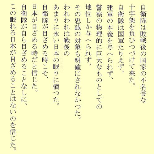 三島由紀夫5檄文みしまゆきお.jpg