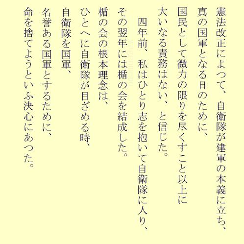 三島由紀夫6檄文みしまゆきお.jpg
