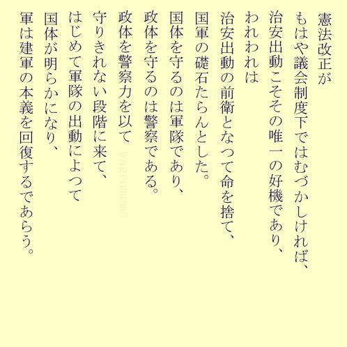 三島由紀夫7檄文みしまゆきお.jpg