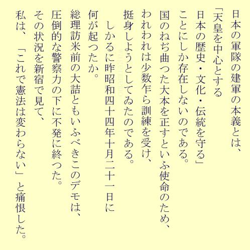 三島由紀夫8檄文みしまゆきお.jpg