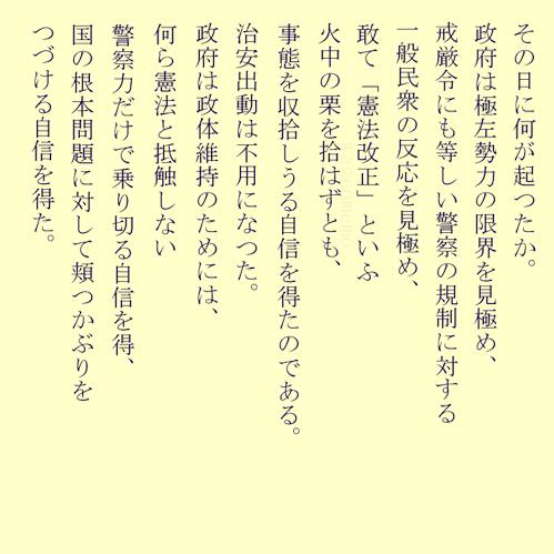 三島由紀夫9檄文みしまゆきお.jpg