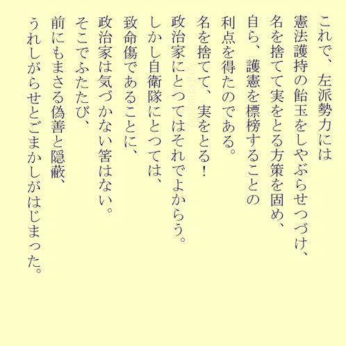三島由紀夫10檄文みしまゆき.jpg