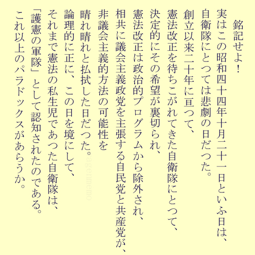 三島由紀夫11檄文みしまゆき.jpg