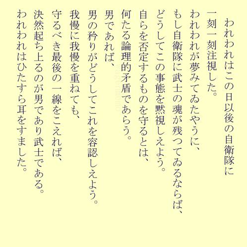 三島由紀夫12檄文みしまゆき.jpg