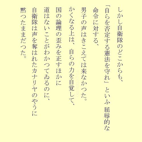三島由紀夫13檄文みしまゆき.jpg