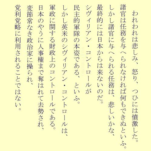 三島由紀夫14檄文みしまゆき.jpg