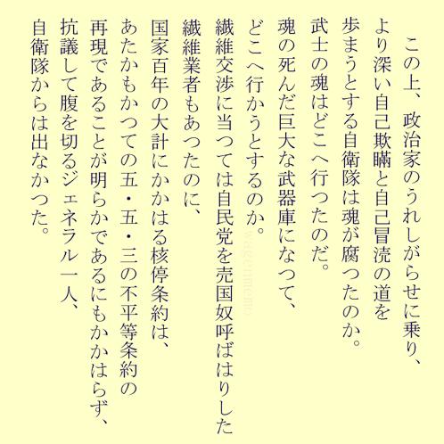 三島由紀夫15檄文みしまゆき.jpg