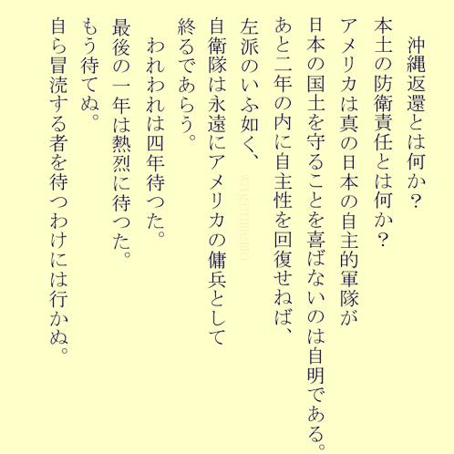 三島由紀夫16檄文みしまゆき.jpg