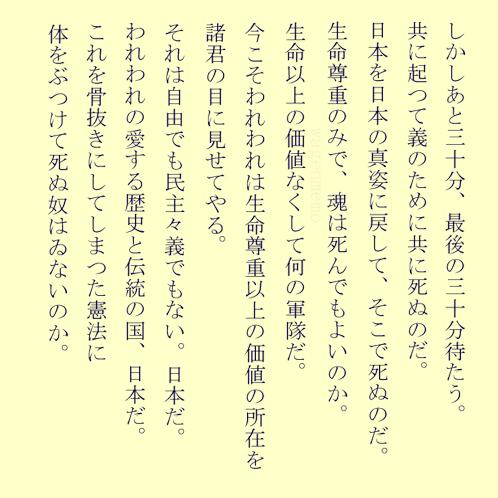 三島由紀夫17檄文みしまゆき.jpg