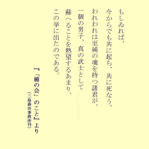 三島由紀夫18檄文みしまゆき.jpg