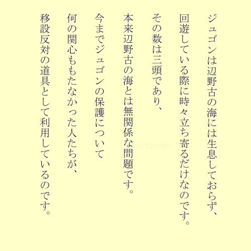 ジュゴンじゅごんおきなわ沖.jpg