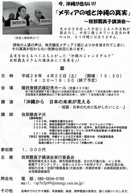 メディアの嘘と沖縄の真実我.jpg