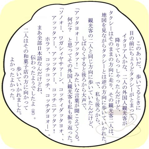 タクシー・観光客・和菓子屋.jpg