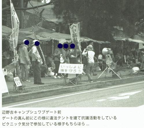 hb抗議活動辺野古キャンプシ.jpg