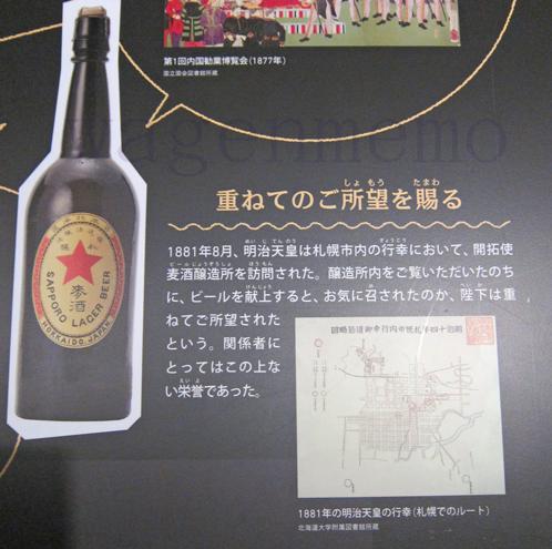 明治天皇おかわり札幌麦酒サ.jpg