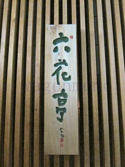 マルセイ六花亭札幌本店清水.jpg