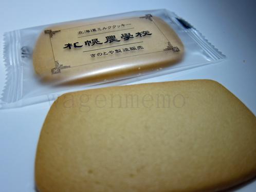 札幌農学校ミルククッキー北.jpg