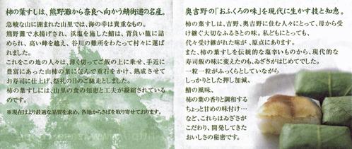 柿の葉寿司ゐざさ中谷本舗な.jpg