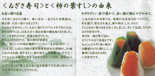 吉野ゐざさ中谷本舗柿の葉寿.jpg