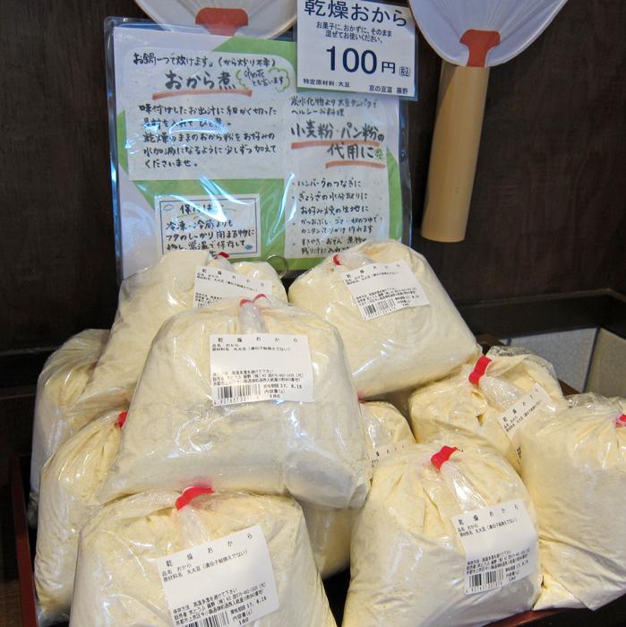 乾燥オカラフジノ十富お豆腐.jpg
