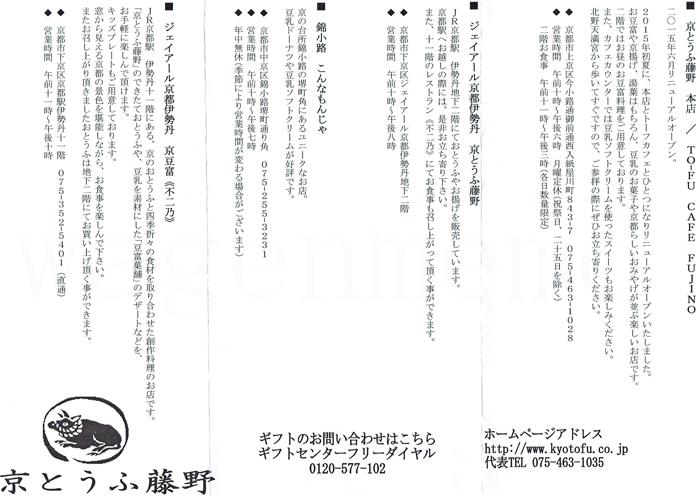 京都豆腐藤野リーフレット十.jpg
