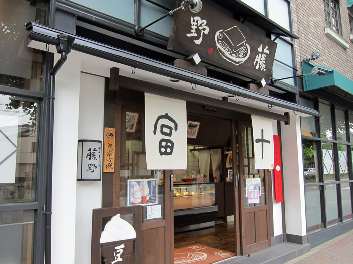 藤野とうふ京都十富トーフ北.jpg