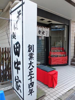 tanakaya1308_6.jpg