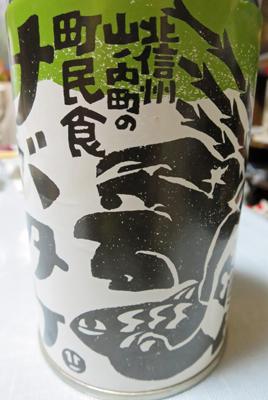 sabatake1408_1.jpg