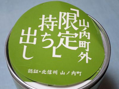 sabatake1408_2.jpg