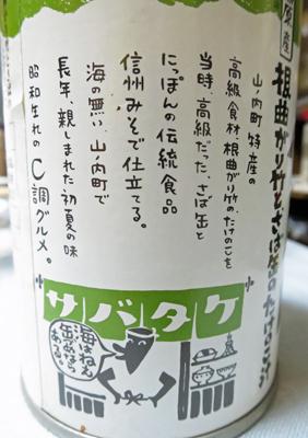sabatake1408_3.jpg